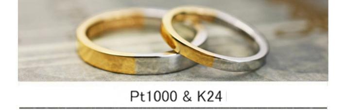 純プラチナ・Pt1000と純金・K24を合わせたオーダー結婚指輪の画像
