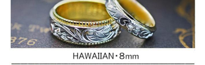 結婚指輪を幅8mmのハワイアン模様でオーダーメイドしましたの画像