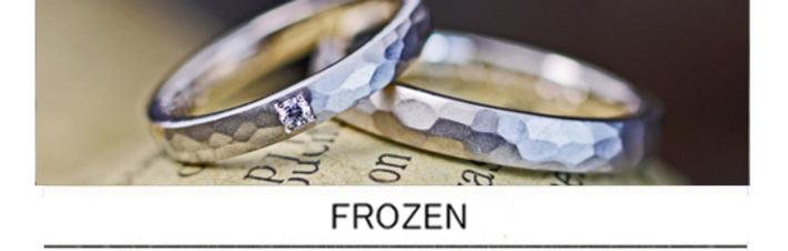 ツチメのデザインにつや消しマットを施したオーダーメイドの結婚指輪の画像