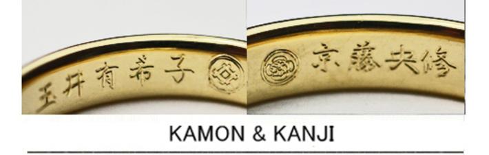 結婚指輪の内側に漢字の名前とふたりの家紋を入れたオーダーメイドの画像