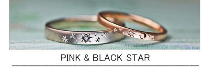 星空をピンク&グレーゴールドに表現した結婚指輪オーダーメイド作品の画像