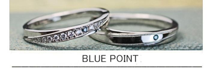 ブルーダイヤとミルグレインをアクセントにオーダーした結婚指輪の画像