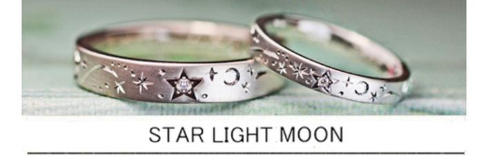 満天の星の世界をダイヤと模様で表現した結婚指輪のオーダー作品の画像