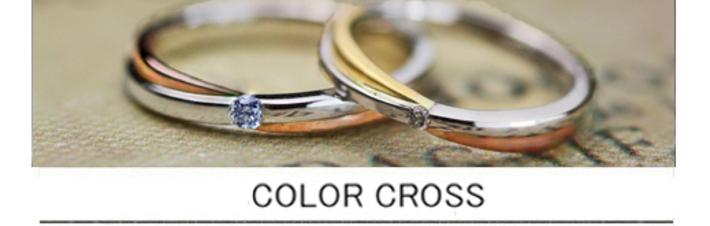 プラチナとピンク&イエローゴールドがクロスしたオーダー結婚指輪の画像