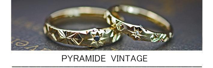 ゴールドのビンテージな結婚指輪にピラミデ柄を合わせたオーダー作品の画像