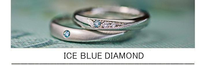 ブルーダイヤを同じ場所にペアで留めた結婚指輪オーダーメイド作品の画像