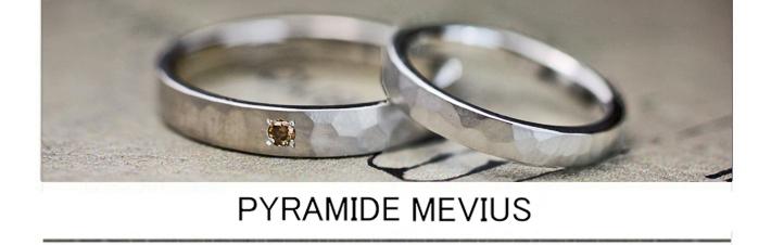 ツチメ&艶消しの結婚指輪の内側に日本地図を入れたオーダー作品の画像