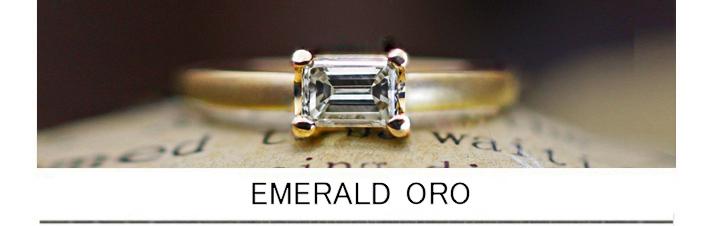 エメラルドカットのダイヤモンドをマットゴールドでつつんだ婚約指輪の画像