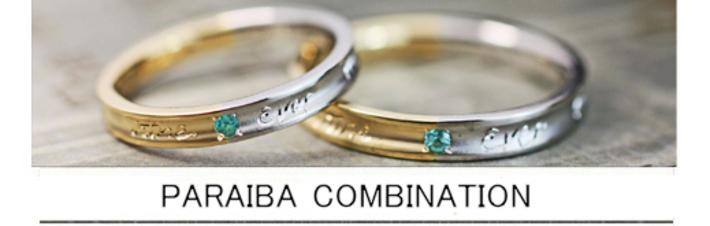 高価なパライバをプラチナ&ゴールドのコンビの結婚指輪にオーダーの画像