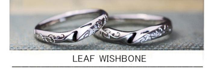 美しいリーフ模様を緩やかなラインの結婚指輪に入れたオーダー作品の画像