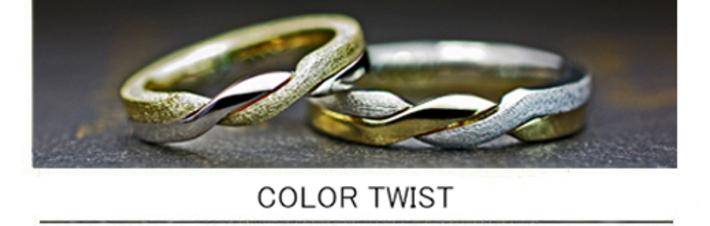 プラチナとゴールドの2色をねじったデザインの結婚指輪オーダー作品の画像
