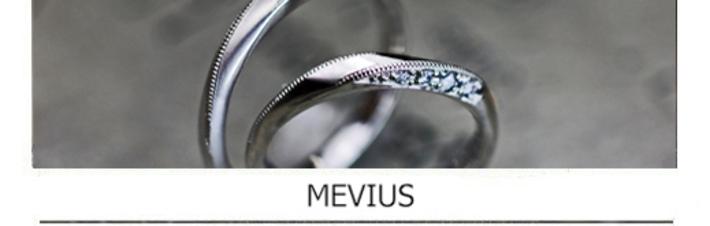 メビウスリングにダイヤとミルグレインを入れた結婚指輪オーダー作品の画像