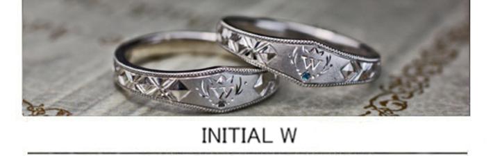 イニシャルWとデザイン模様を結婚指輪に入れたオーダーメイド作品の画像