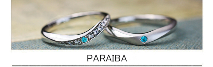 一度見たら忘れない!パライバをVラインに留めたオーダー結婚指輪の画像